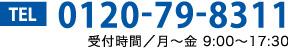 受付時間/月〜金 9:00〜17:30