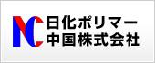 日化ポリマー中国株式会社